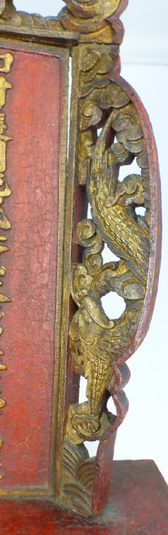 CHINESE CARVED, GILT & LACQUERED WOOD SHRINE - 5