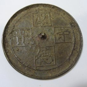 Antique Chinese Bronze Mirror - Ming Dynasty
