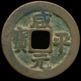 Antique Chinese Coin