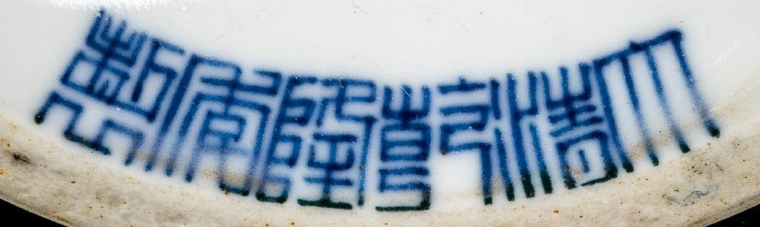 Qianlong Mark Blue & White Stem Cup - 5