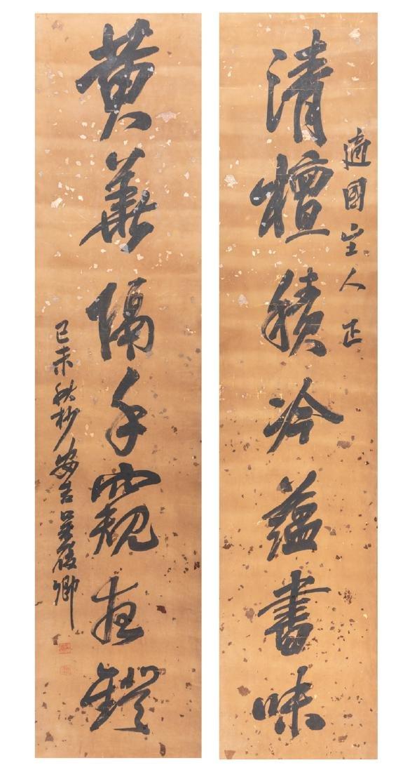 Antique/Vintage Calligraphy Couplet