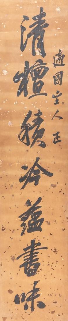 Antique/Vintage Calligraphy Couplet - 2