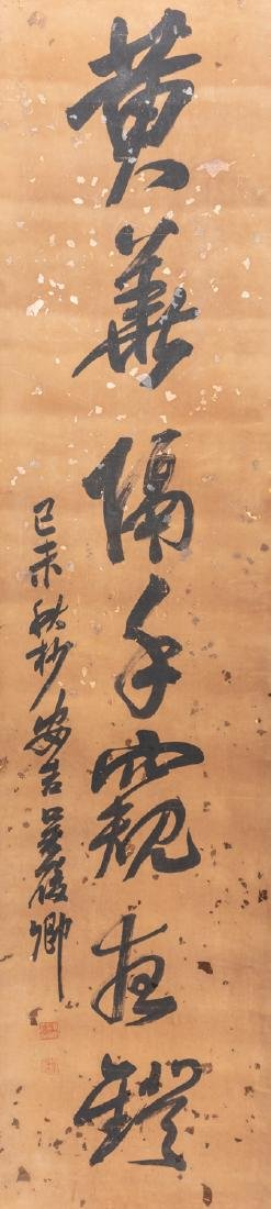 Antique/Vintage Calligraphy Couplet - 3