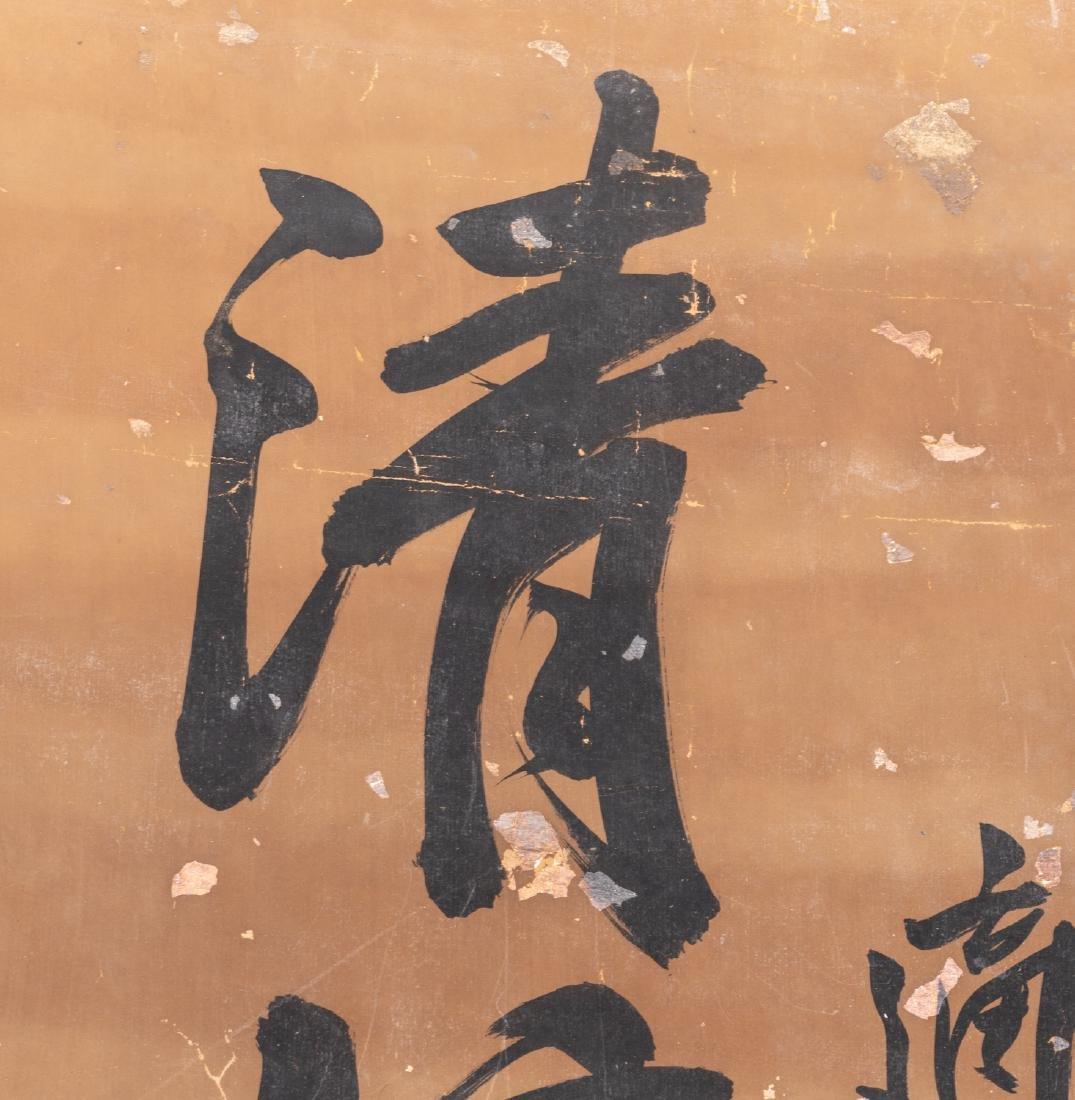 Antique/Vintage Calligraphy Couplet - 4