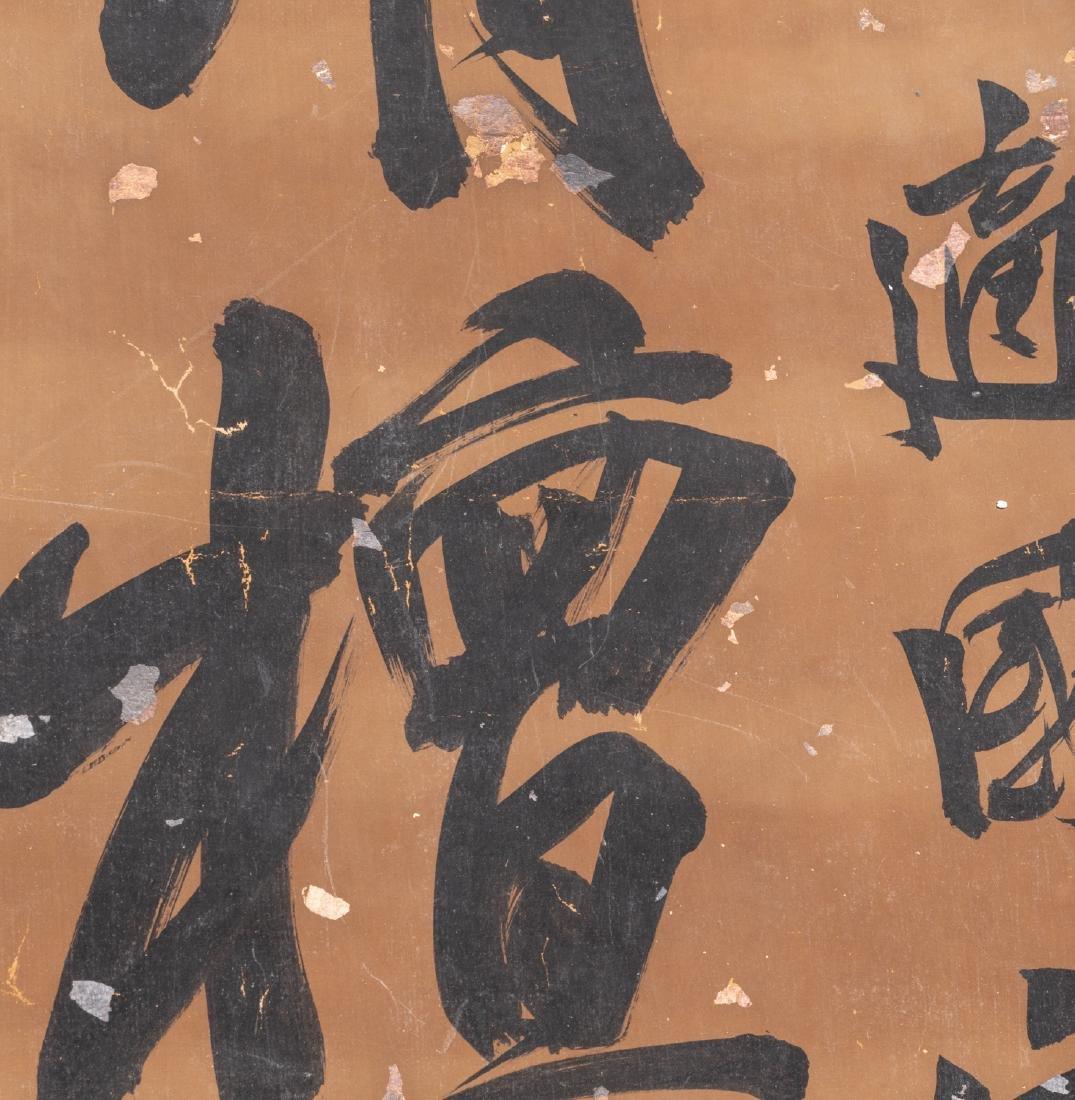 Antique/Vintage Calligraphy Couplet - 5
