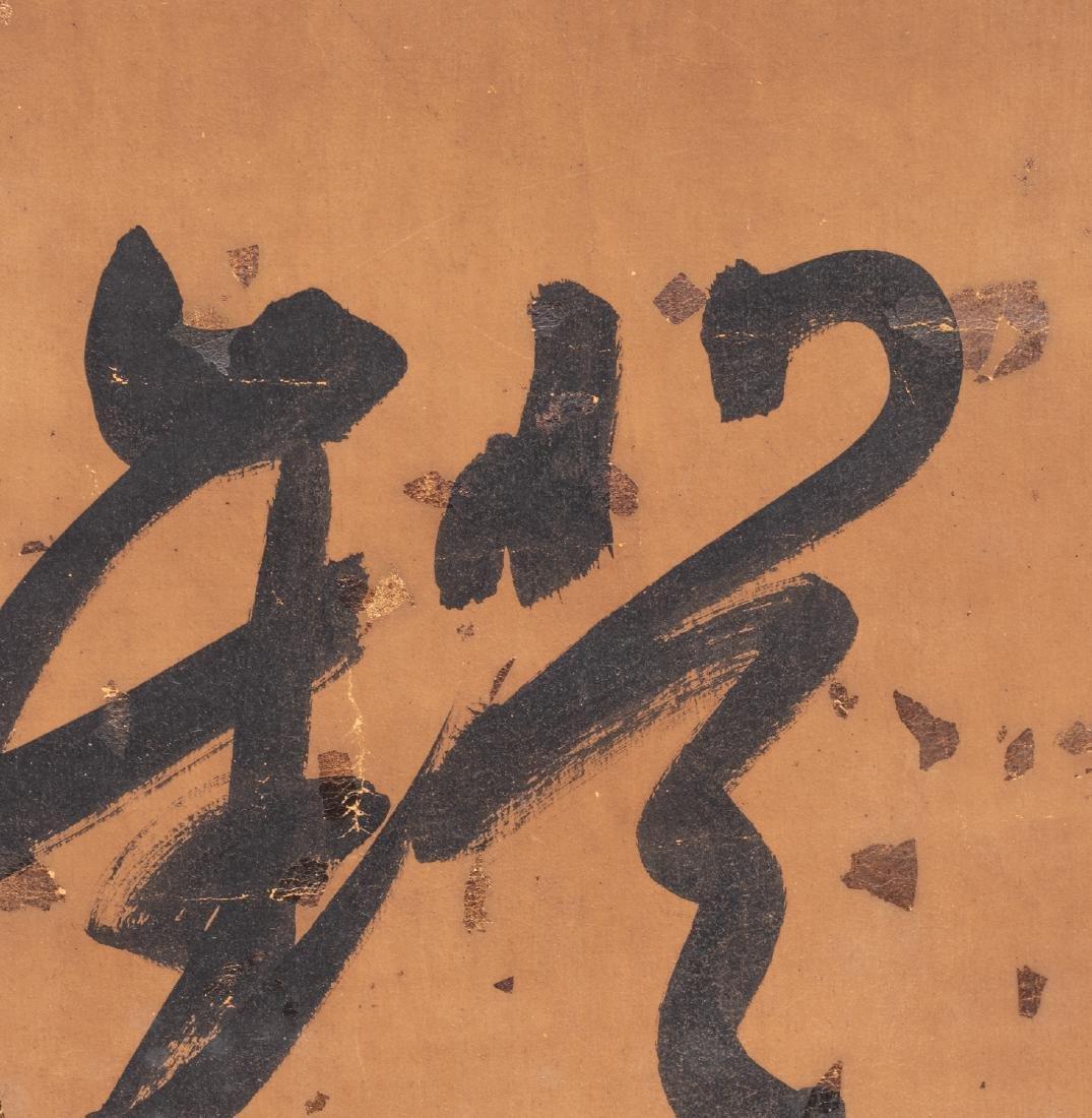 Antique/Vintage Calligraphy Couplet - 9