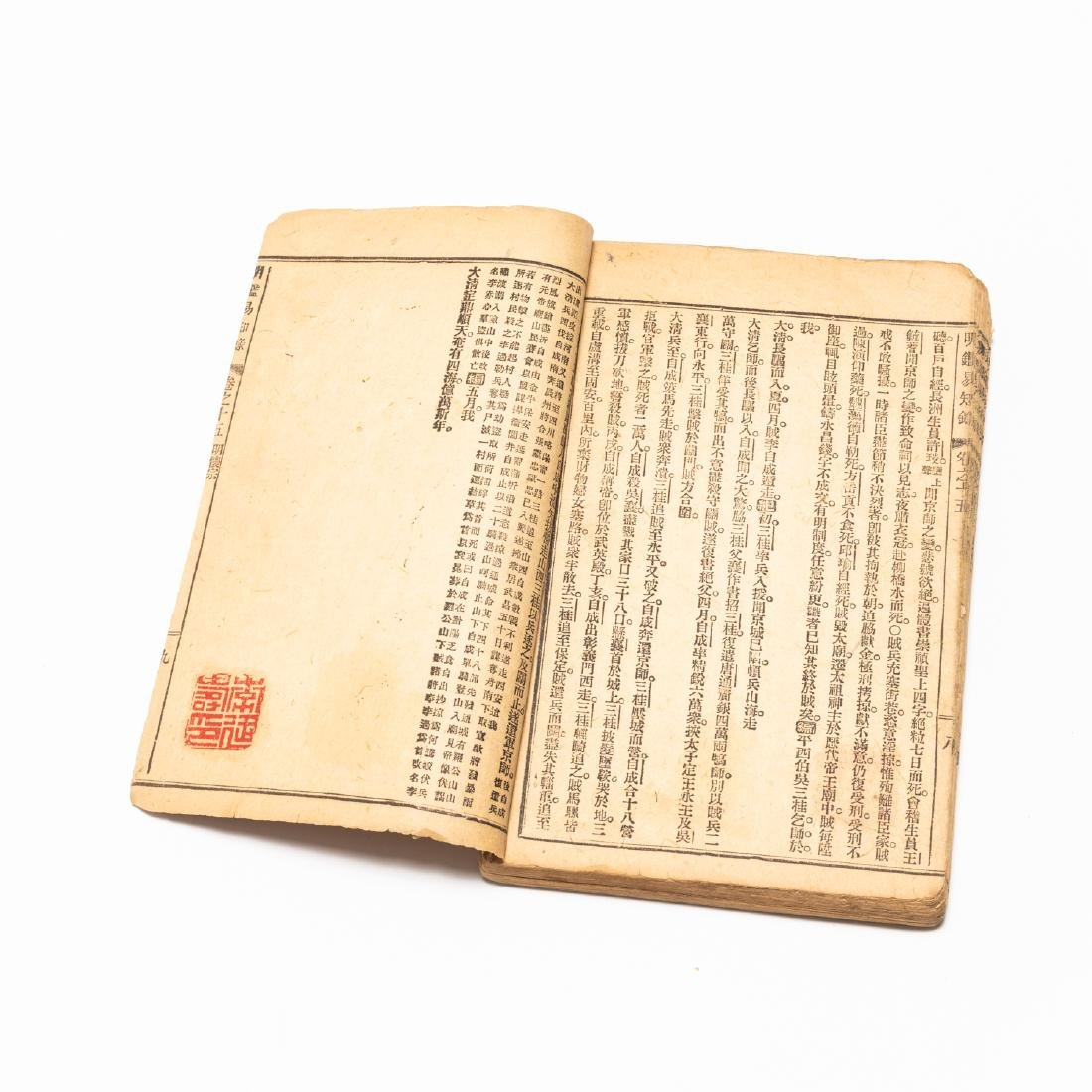 Chinese Vintage Book - 5