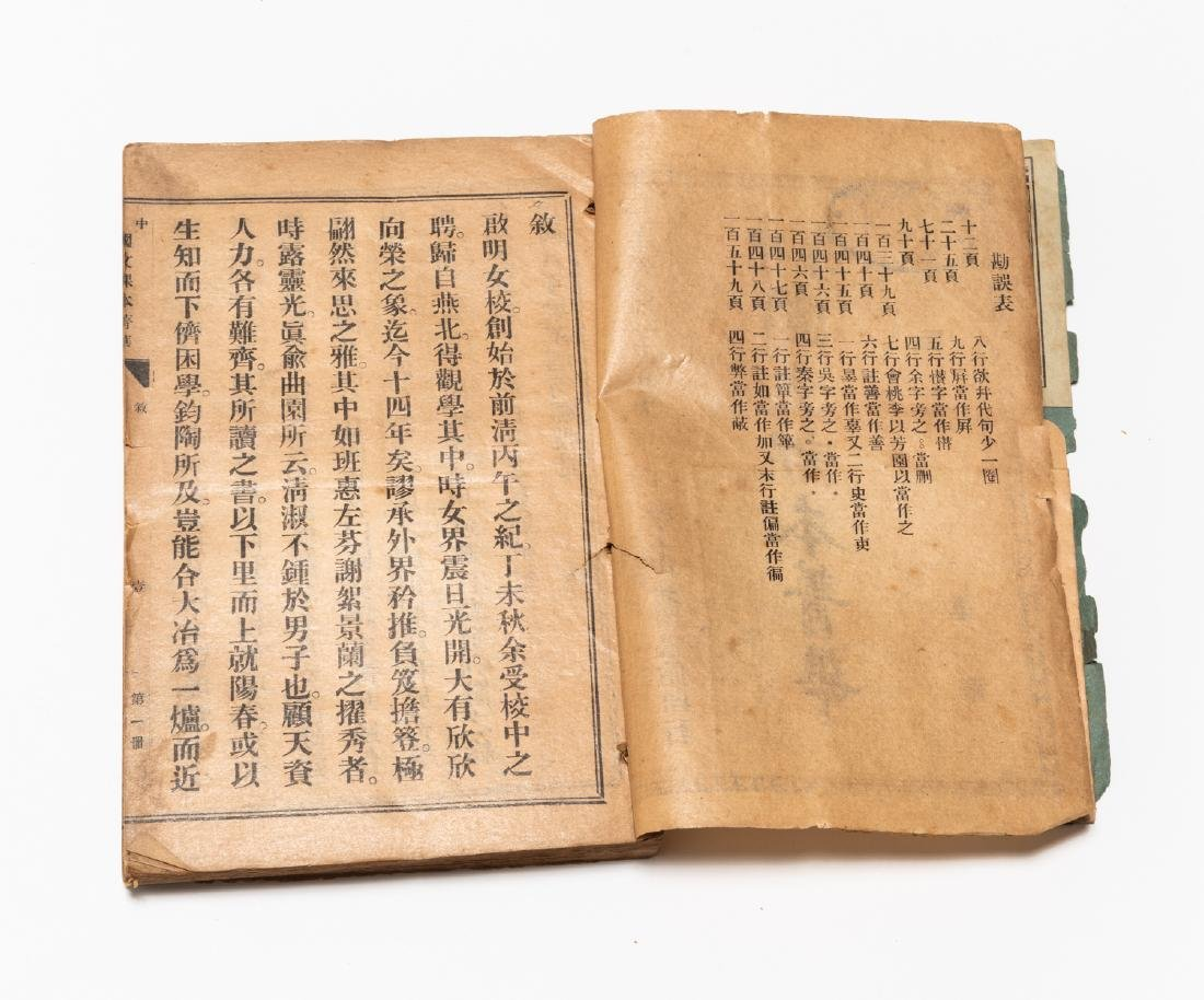 Chinese Vintage Book - 3