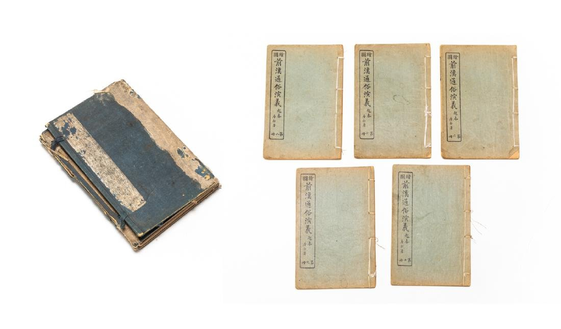 Set Of Chinese Vintage Book