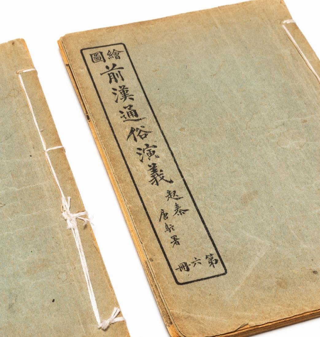 Set Of Chinese Vintage Book - 7