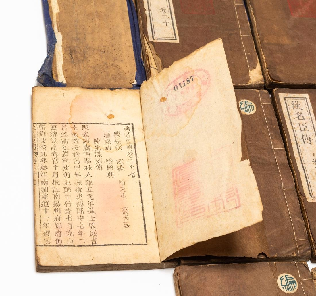Chinese Antique Book - 3