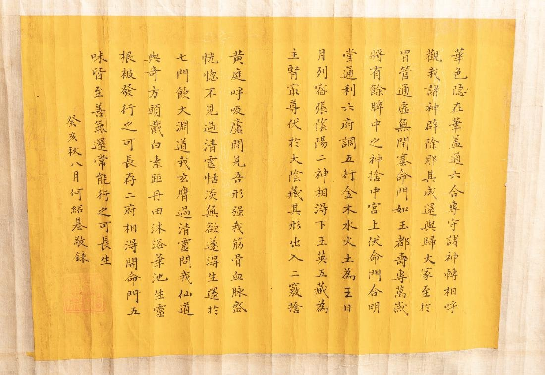 Antique/Vintage Painting Calligraphy - 2