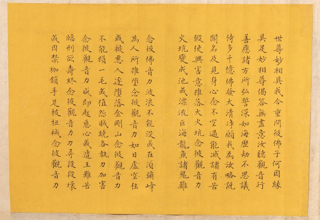 Antique/Vintage Painting Calligraphy - 6