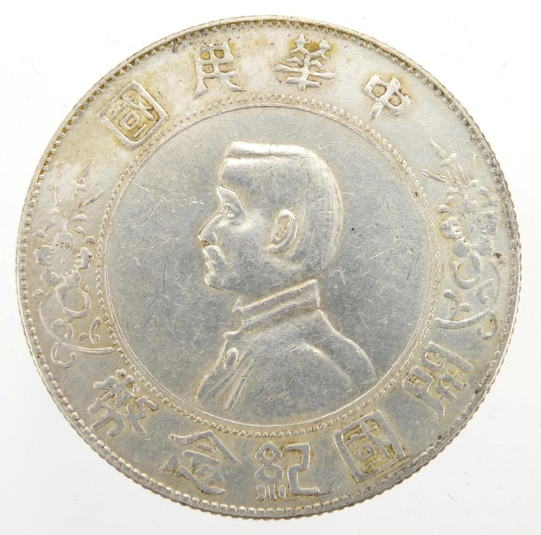 Chinese Birth of Republic of China Memento silver dollar, approximate weight 27.0g Further condition