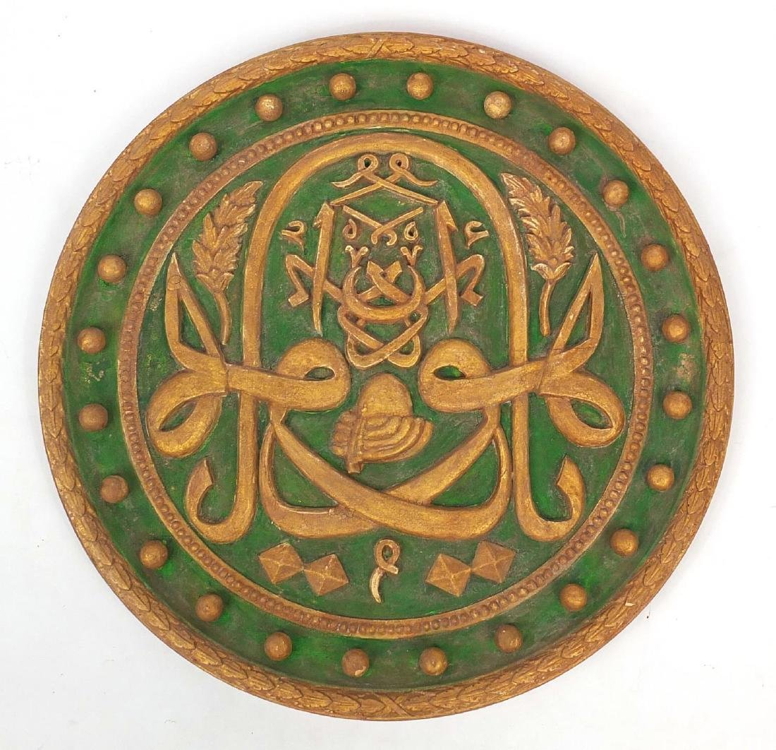 Circular Turkish wooden calligraphy panel hand painted in green and gilt, 63cm in diameter Further