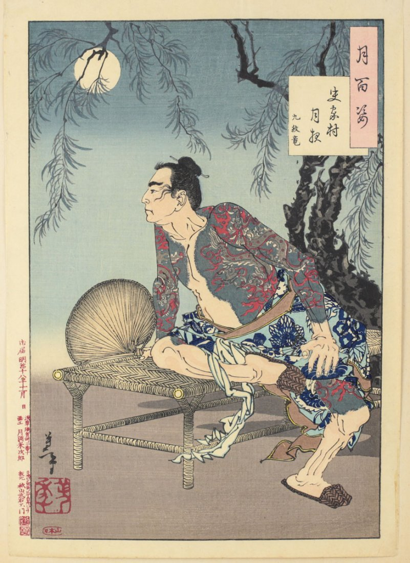 Yoshitoshi, Tsukioka Block Print 100 Aspects of the