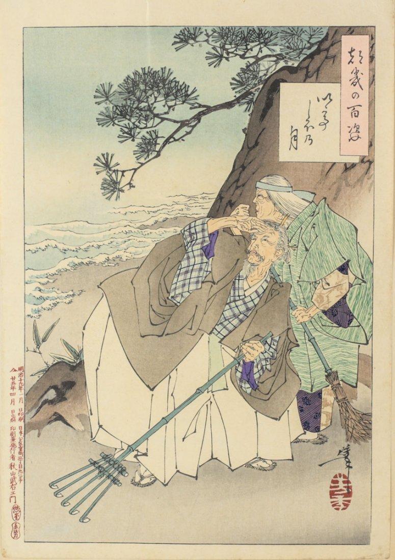 Yoshitoshi, Tsukioka Block Print Moon at High Tide