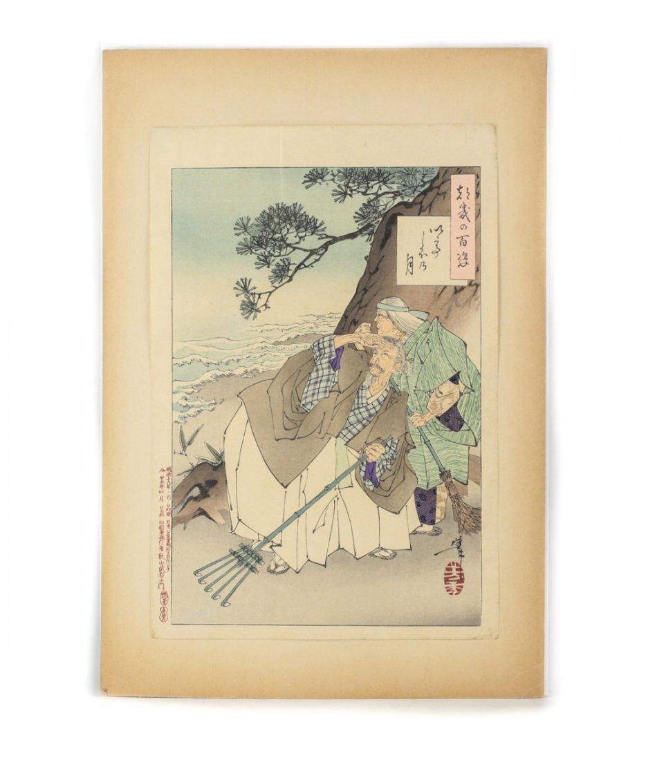 Yoshitoshi, Tsukioka Block Print Moon at High Tide - 2