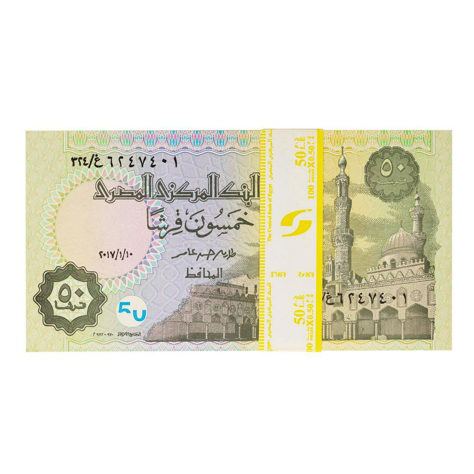 Pack of (100) Uncirculated 2017 Egypt 50 Piastres Bank