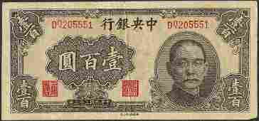 1944 The Central Bank of China 100 Yuan Currency Note