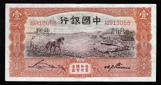 1935 1 Yuan Bank of China Currency Note