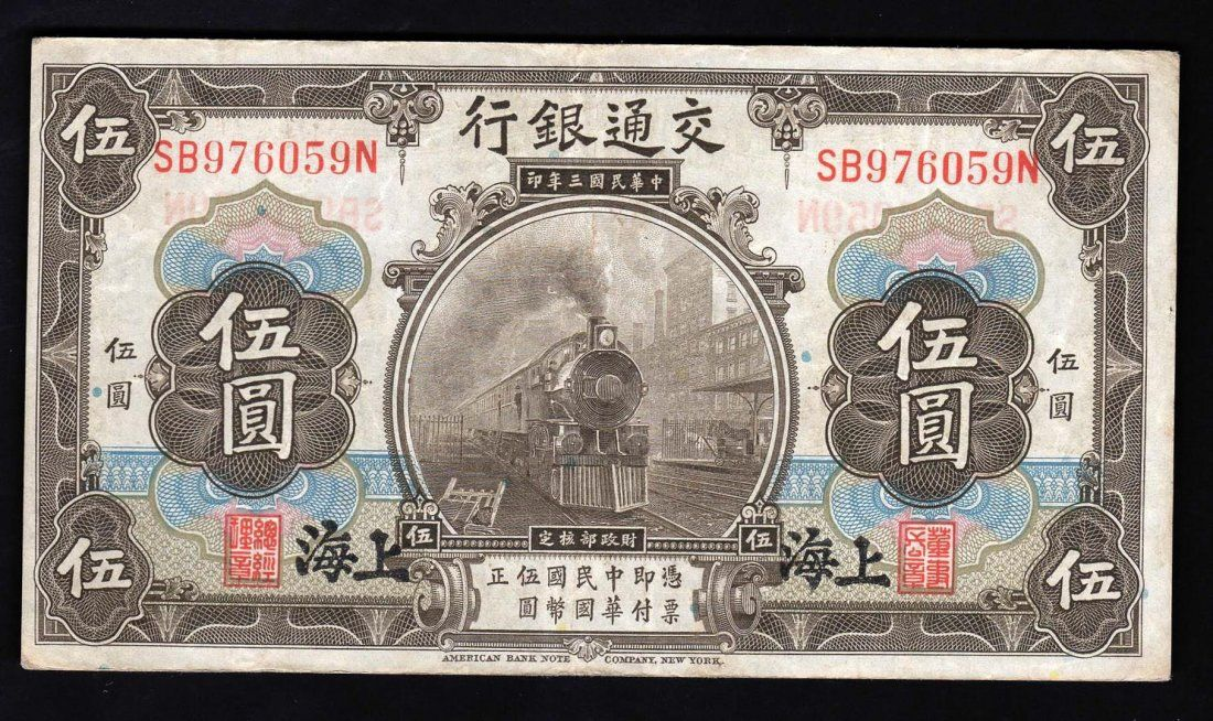 1914 5 Yuan Bank of China Currency Note