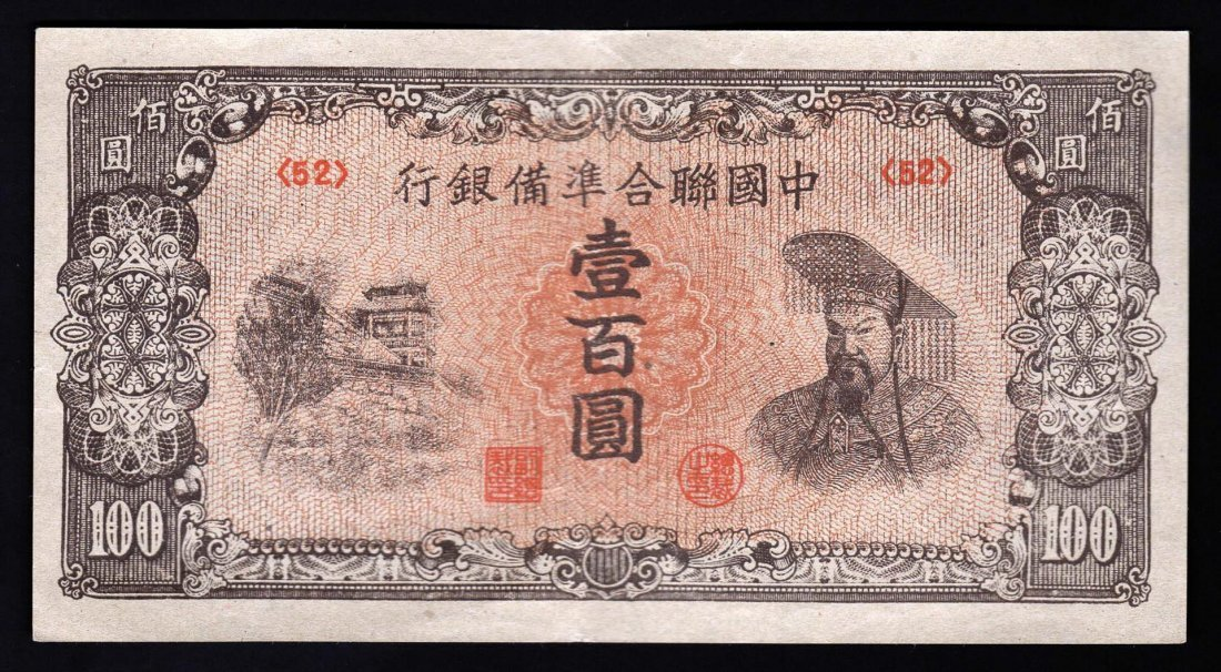 1945 100 Yuan Federal Reserve Bank of China Currency