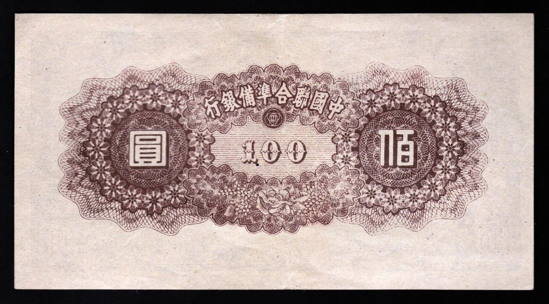 1945 100 Yuan Federal Reserve Bank of China Currency - 2