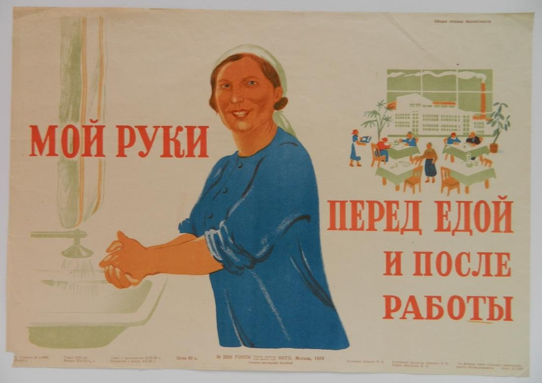 3 Early Soviet workplace safety posters - 3