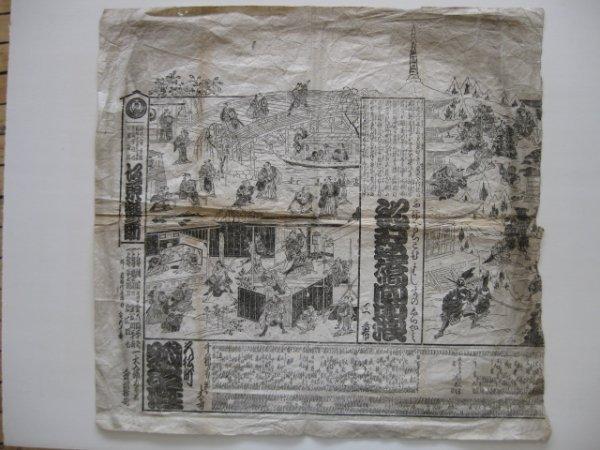 1: 19th c. Japanese School- Kabuki Banzuke