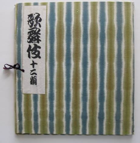 3: Kabuki- portfolio of 12 woodblocks