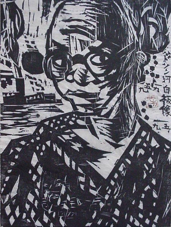 15: Shiko Munakata- ''Self-Portrait''- woodcut