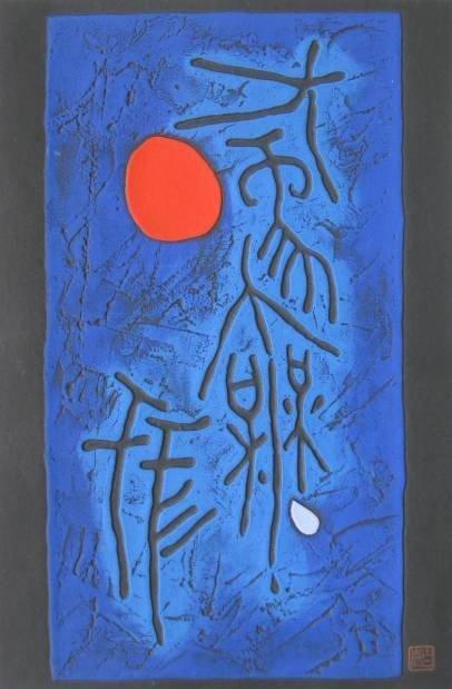 18: Haku Maki 2 embossed etchings in colors