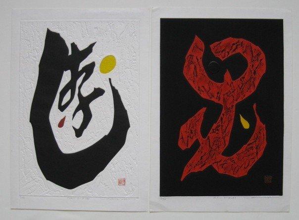 23: Haku Maki 2 etchings