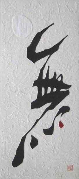 21: Haku Maki etching with embossing