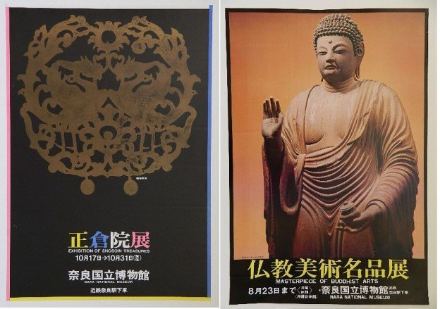 2 Posters - Exhibition of Shosoin Treasures