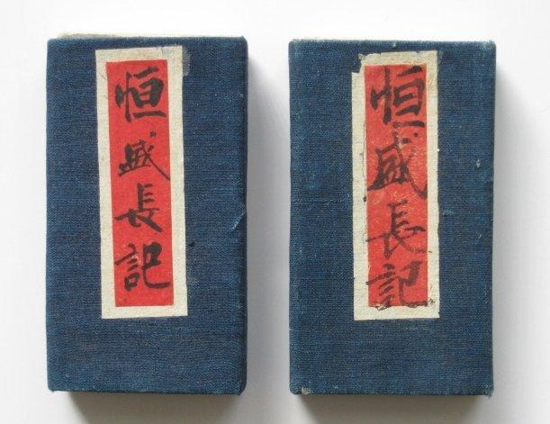 2 Chinese notebooks