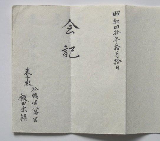 Japanese tea program