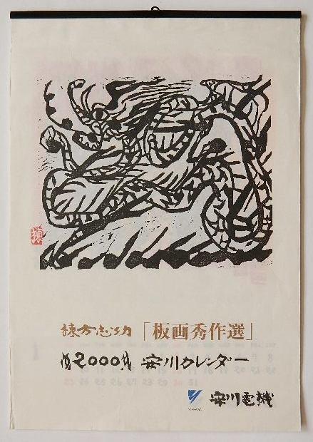 after Shiko Munakata calendar