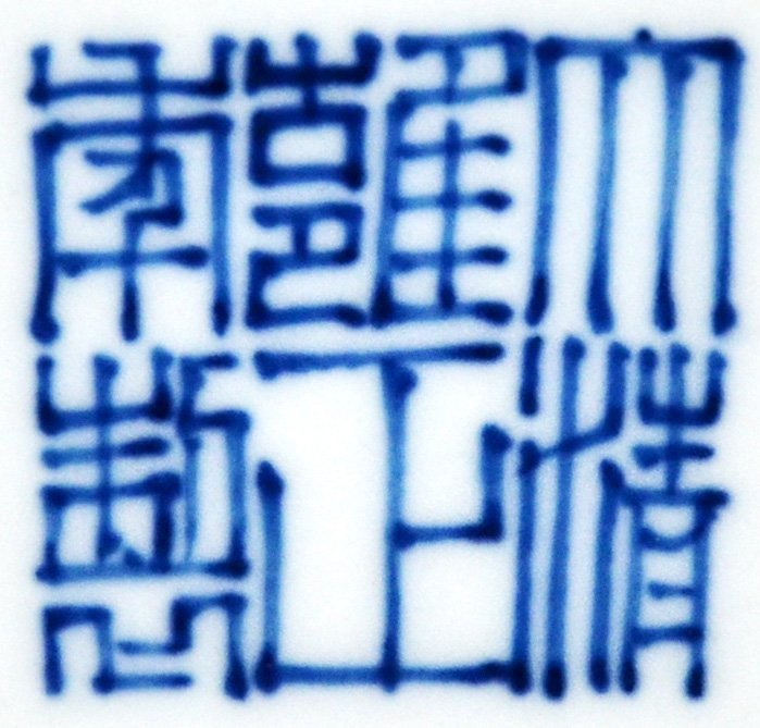 Qing, A Large Ming-Style Blue and White Flaming Dragon - 7