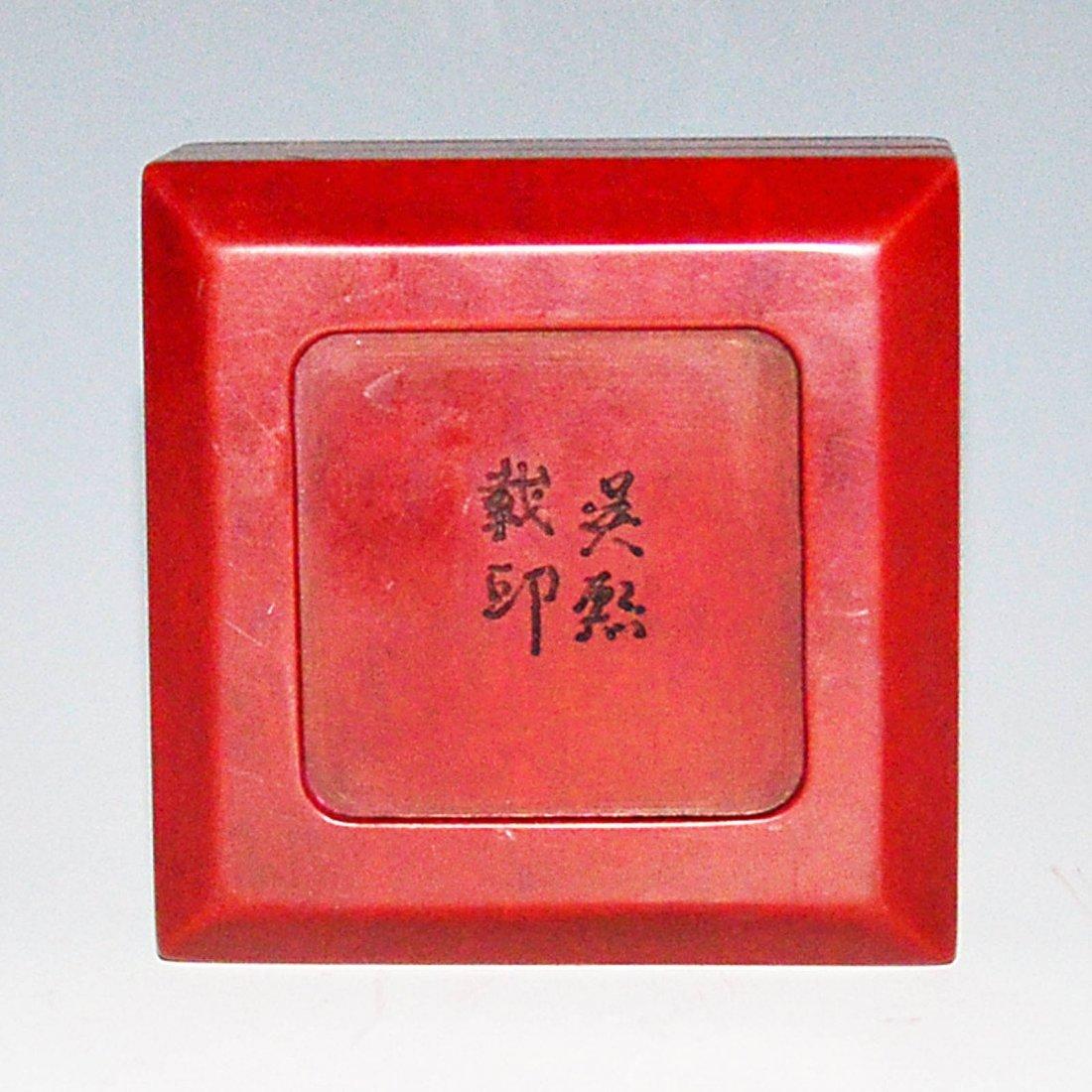 A Square Jixue Stone Seal Inside a Chi Dragon Relief - 4