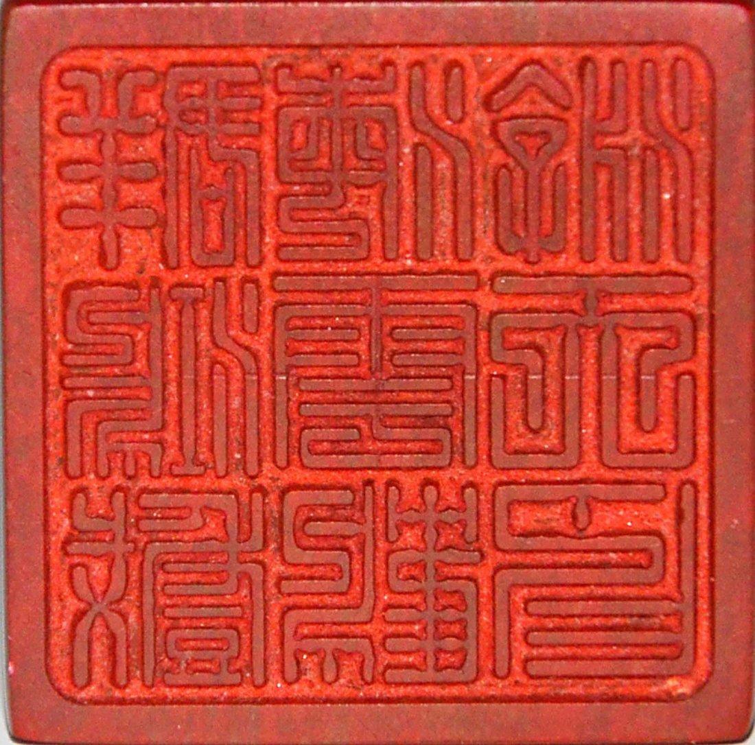 A Square Jixue Stone Seal Inside a Chi Dragon Relief - 7