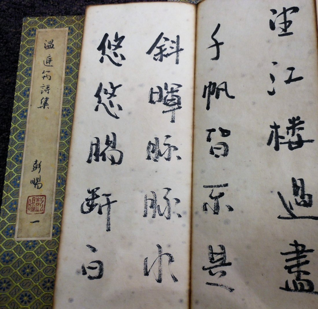 4 Chinese painted calligraphy books - 6