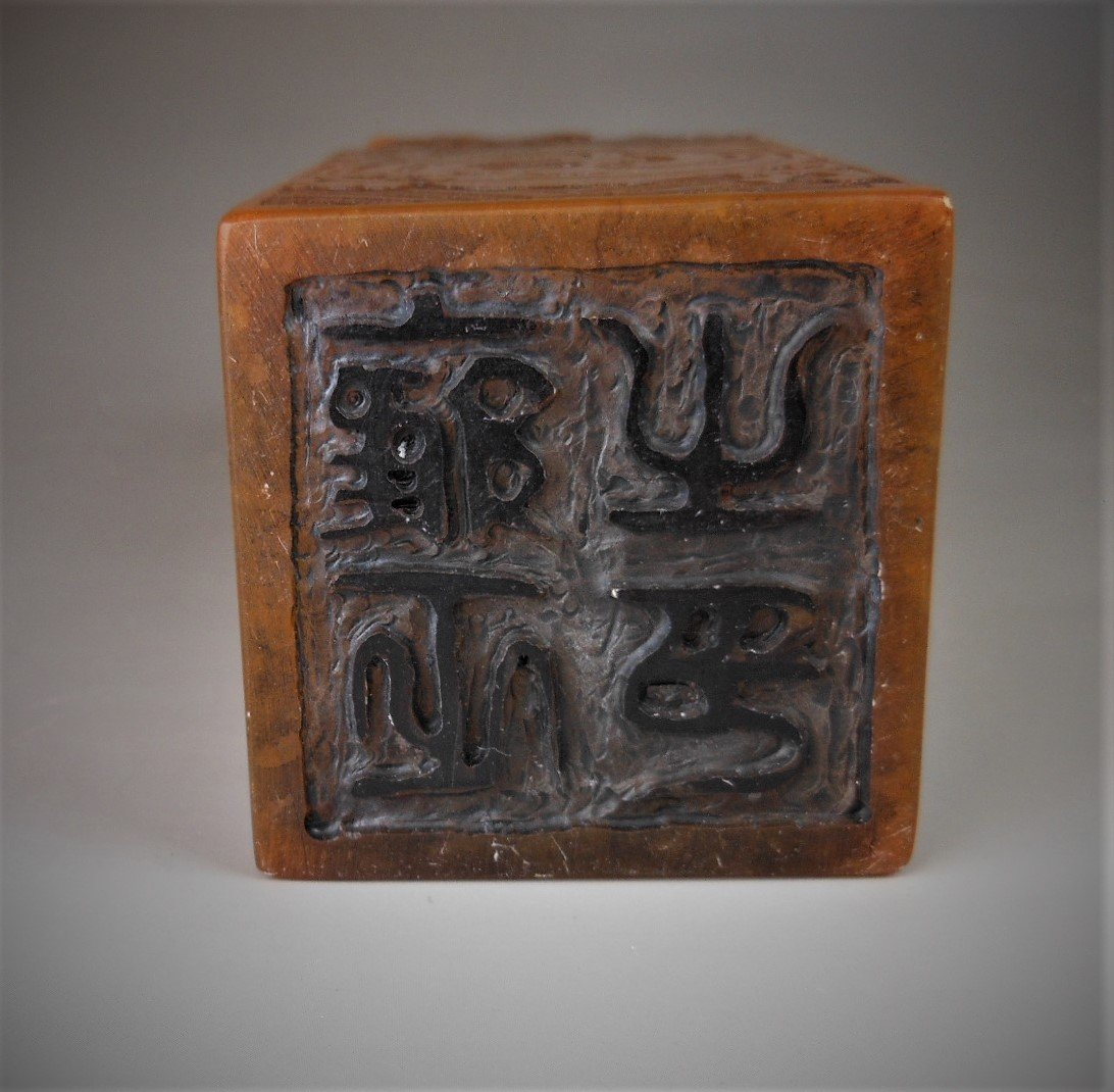 A Chinese shoushan stone seal - 7