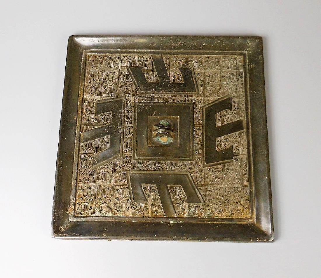 A Chinese archaic bronze mirror - 2
