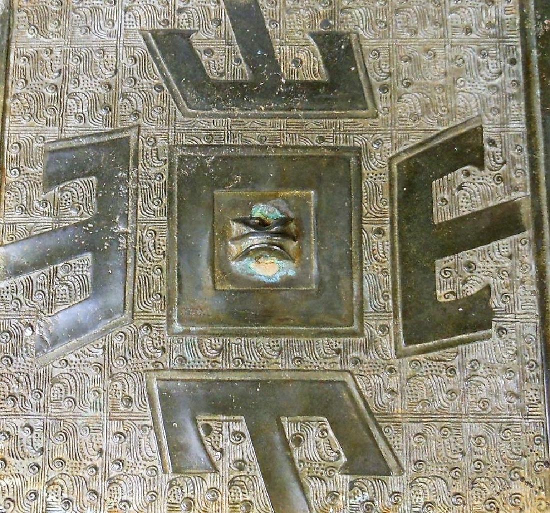 A Chinese archaic bronze mirror - 3