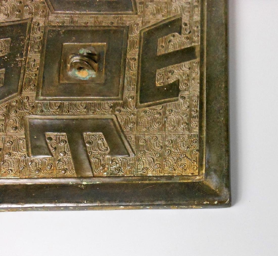 A Chinese archaic bronze mirror - 7