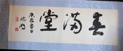 Chinese painted calligraphy
