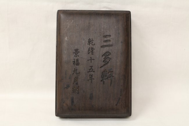 Chinese qing-dynasty stone inkwell with wood fitted box - 2