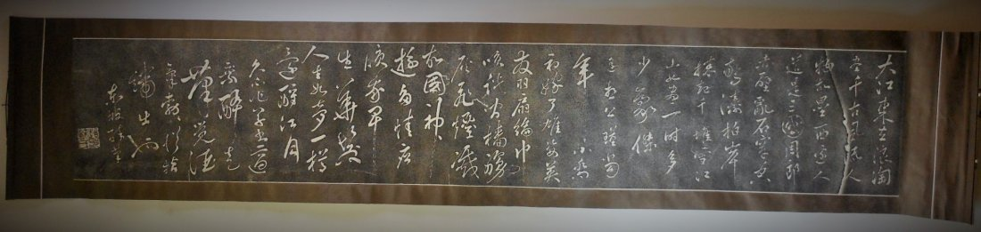 A Chinese print calligraphy scroll